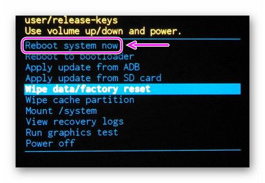 Перезагрузка с помощью Reboot system now