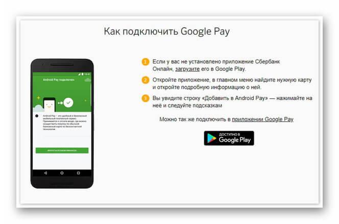 Подключение карты сбербанка к Google Pay