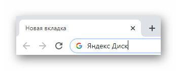 Поиск Яндекс Диска через Google Chrome