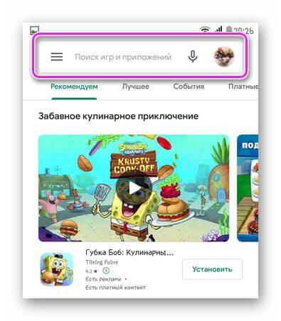 Поисковая строка в Google Play