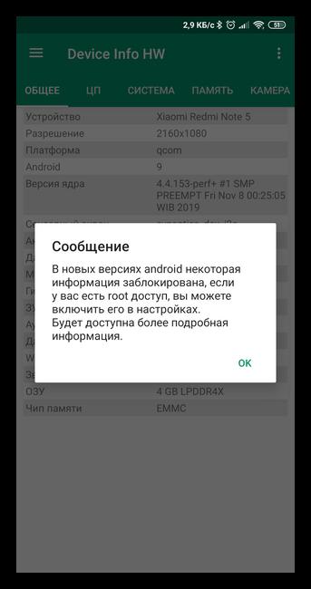 Предупреждение в Device Info HW