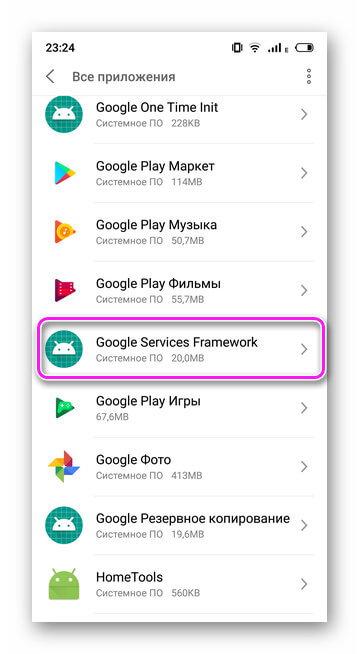 Приложение Google Services Framework