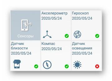 Проверка датчиков в Phone Doctor Plus