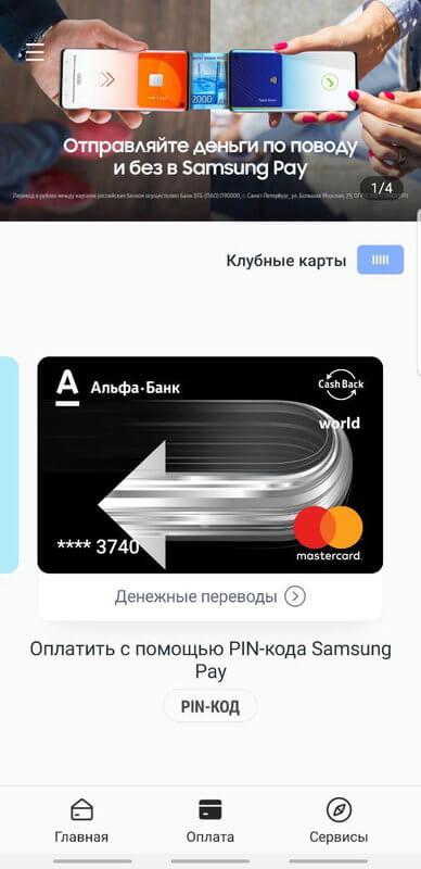samsung pay главная страница