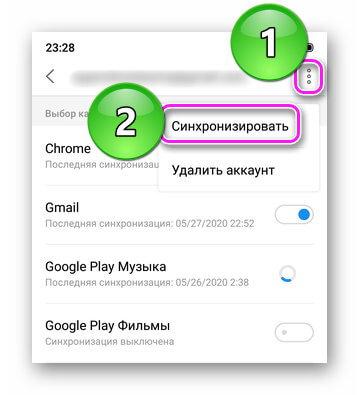 Синхронизация в сервисах Google