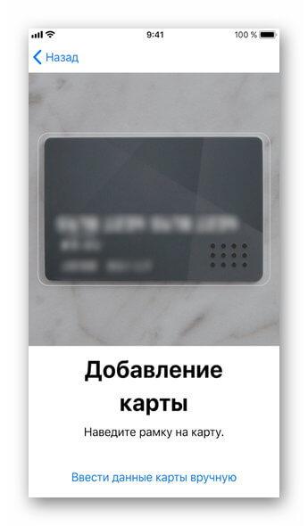 Сканирование кредитки в Apple Pay