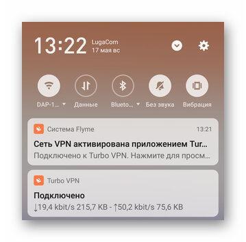 Состояние подключения в Turbo VPN