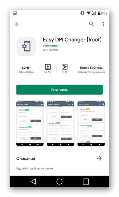 Установка Easy DPI Changer