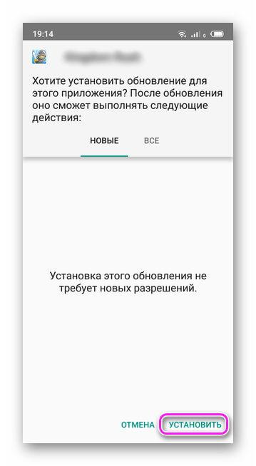 Установка прилоежения с apk-файла