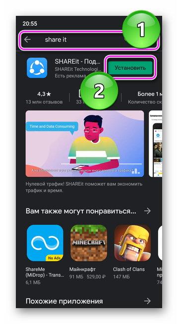 Установка приложения SHAREit
