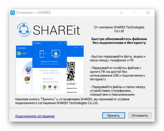 Установка программы SHAREit на компьютер