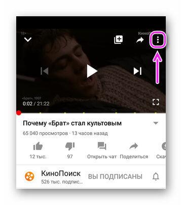 Вкладка еще в YouTube