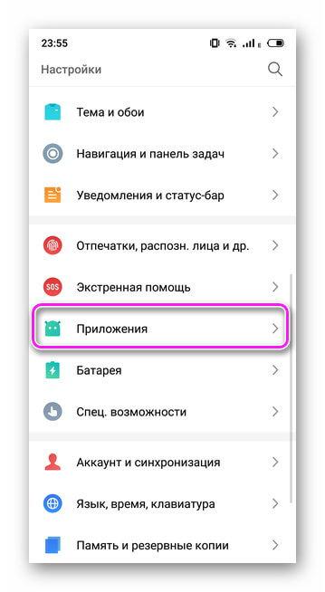 Вкладка приложения в меню