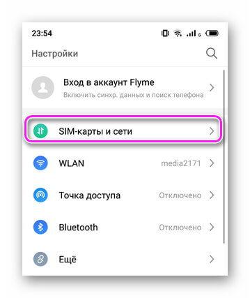 Вкладка SIM-карты и сети