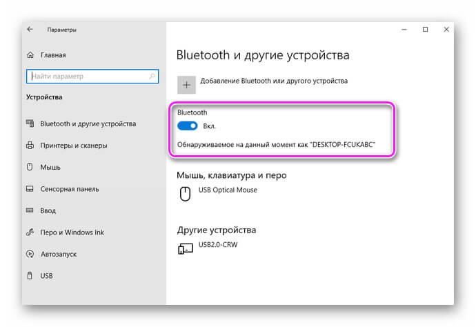 Включение Bluetooth в настройках ноутбука