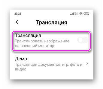 Включение трансляции на смартфоне Redmi 8