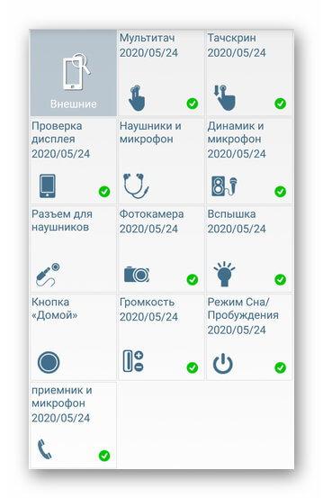 Внешние тесты Phone Doctor Plus