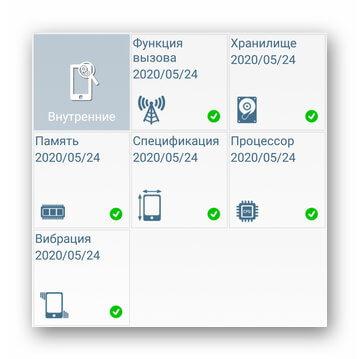 Внутренние тесты Phone Doctor Plus