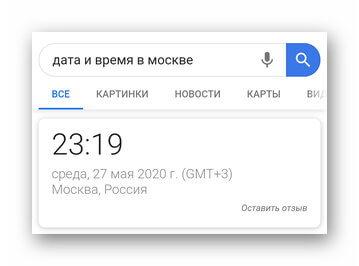 Время и день в Москве