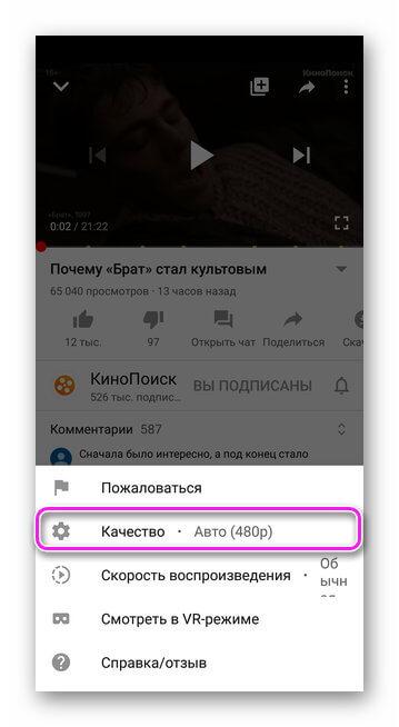 Выбор качества видео в YouTube