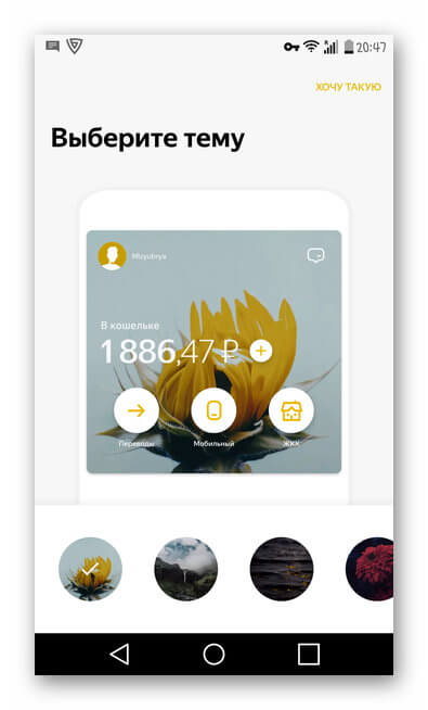 Выбор оформления темы в Яндекс.Деньги