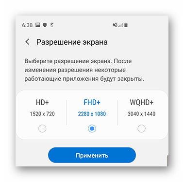 Выбор разрешения экрана на Samsung