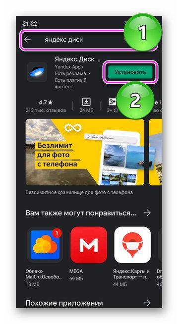 Яндекс Диск в Play Market
