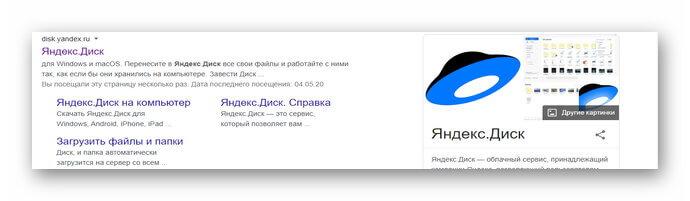 Яндекс Диск в выдаче Google