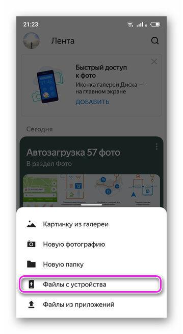 Загрузка файлов с устройства