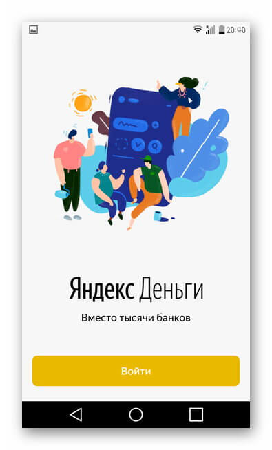 Запуск Яндекс.Деньги