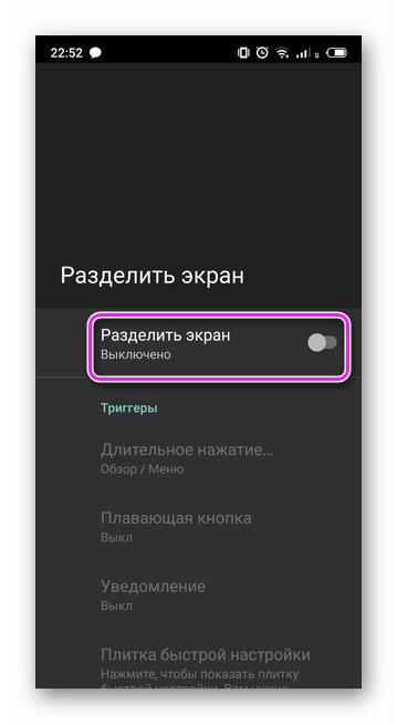 Активация разделения экрана