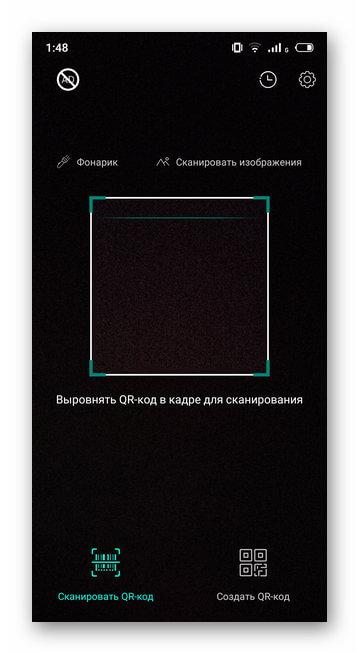 Главная страница приложения считыватель QR-кодов