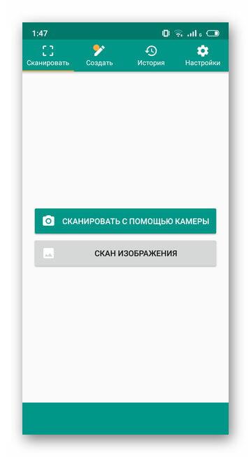 Главное меню сканер QR и штрих кодов