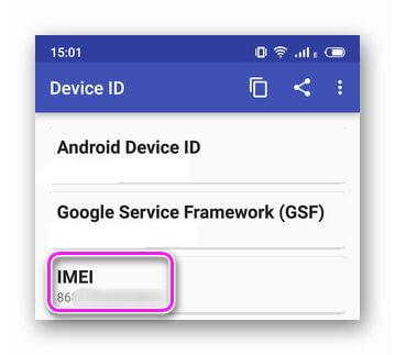 IMEI в приложении