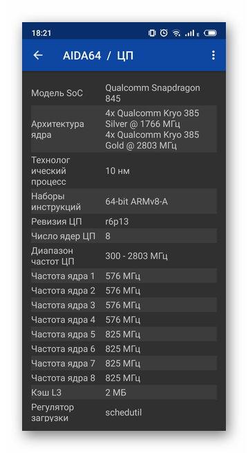 Информация о процессоре в AIDA64