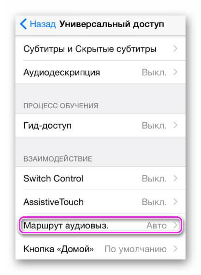Маршрут аудиовызова в iOS