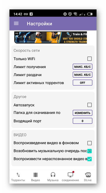Настройки BitTorrent