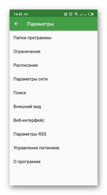 Настройки tTorrent