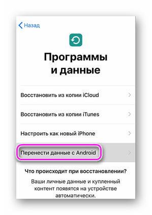 Перенос данных на Android