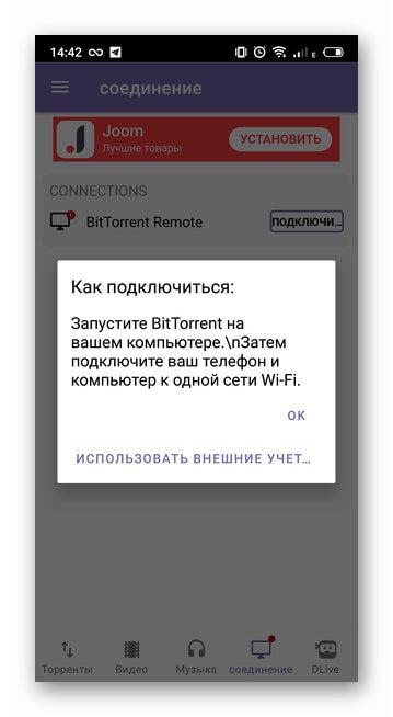 Подключение BitTorrent