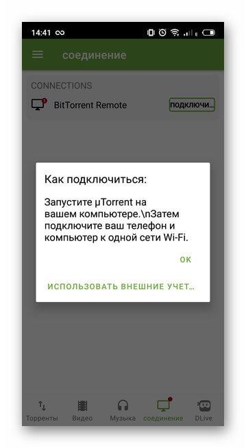 Подключение к компьютерной версии uTorrent