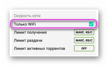 Прием данных только по Wi-Fi