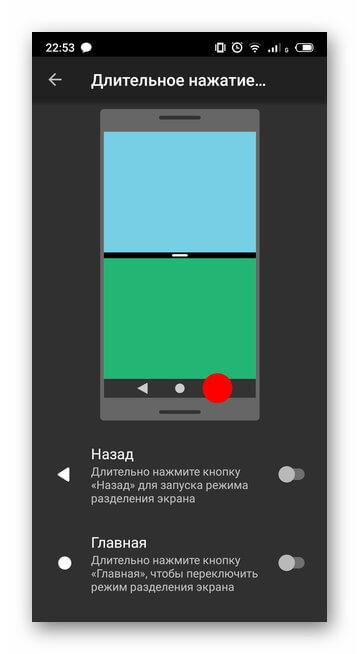 Принцип работы приложения Split Screen