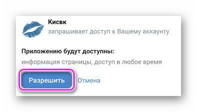 Разрешение доступа КиссВК