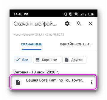 Скачанный torrent-файл