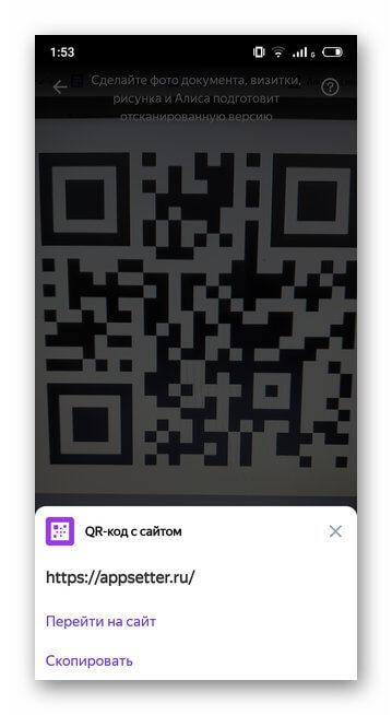Скан QR-кода через Яндекс