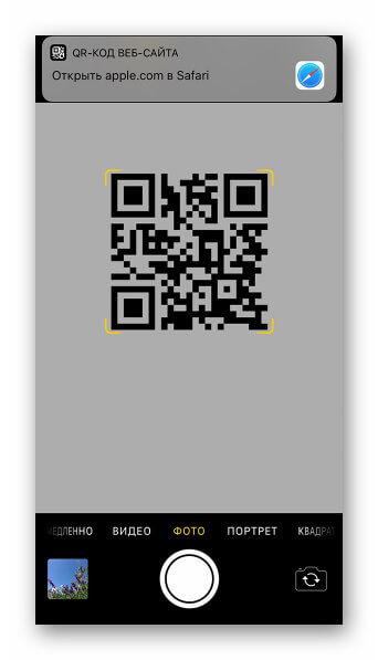 Сканер на iPhone