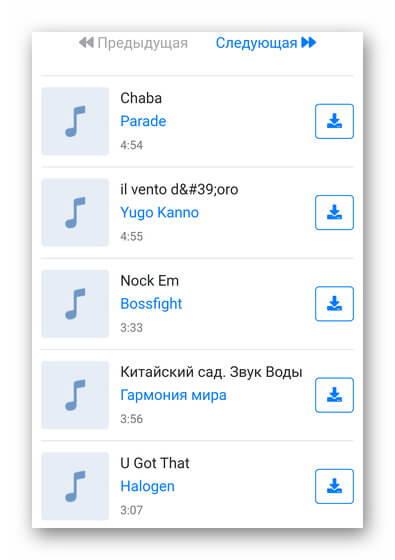 Список музыки в KissVK