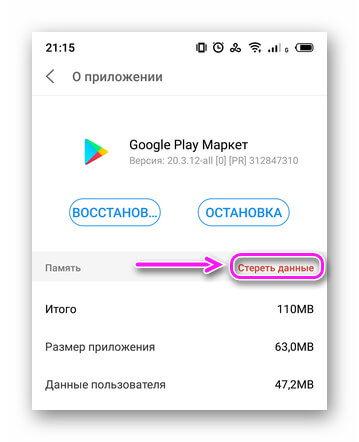Стередь данные для Google Play
