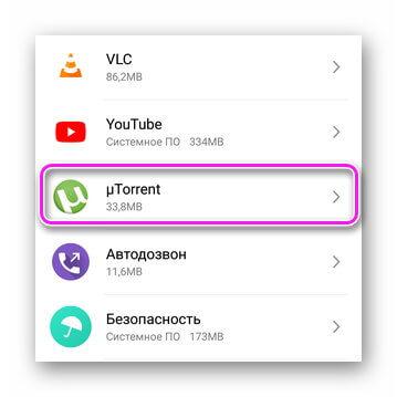uTorrent в списке приложений